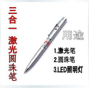 Three-in laser ballpoint pen led small flashlight laser pen exquisite tin packing battery