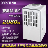 Large household 858e continuous fermenter process dehumidifier 90 110
