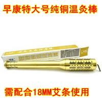 Pure copper moxibustion stick oversize beauty moxa stick belt massage 18mm moxa prolocutor