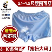 The elderly plus size plus size 100% cotton male boxer panties plus size loose fat panties