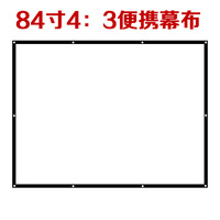 Projector white projection screen portable simple projection cloth 84