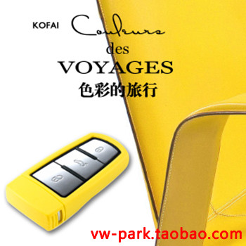Volkswagen cc kofai special car steps leaps key cover silica gel key wallet remote control key protective case