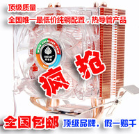 Copper cpu fan cpu heatsink general