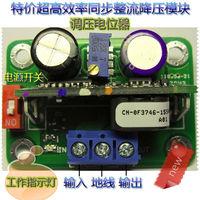 DC-DC voltage 12v to 5v/5a (10 to 15v) IN super KIM-055L