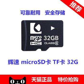 Series microsd card microsdhc tf card mobile phone ram card 32g class6