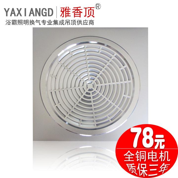 Integrated Ceiling Ventilation Fan Exhaust Fan Quiet Motor