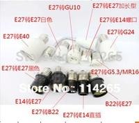 e12 to e14, e14 to e27,E27 to GU10/B22/MR16/E14/GU5.3/G9 lights Base fitting Converter LED Lamps  Adapter Screw Socket