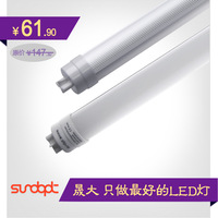 Big series of led fluorescent lamp t8 cover fitted dutou 9w 0.6 meters energy saving lamp