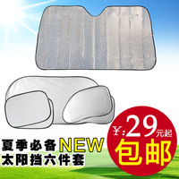 Car sun-shading stoopable 6 piece set double faced thickening sun block summer sunscreen sun-shading board car