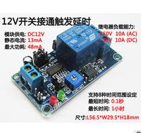 12v time delay relay delay circuit module vibration alarm module