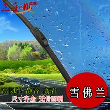 auto wiper promotion