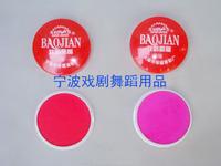 Xiqu supplies theater supplies beijing opera clothes cosmetics blusher