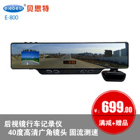 Elebest e800 four in one multifunctional high-definition screen rear view mirror driving recorder velocimetry one piece machine