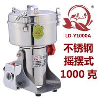 Swing chinese medicine grinder 1000g herb grinder machine maker stainless steel food grains ultrafine mill soda machine