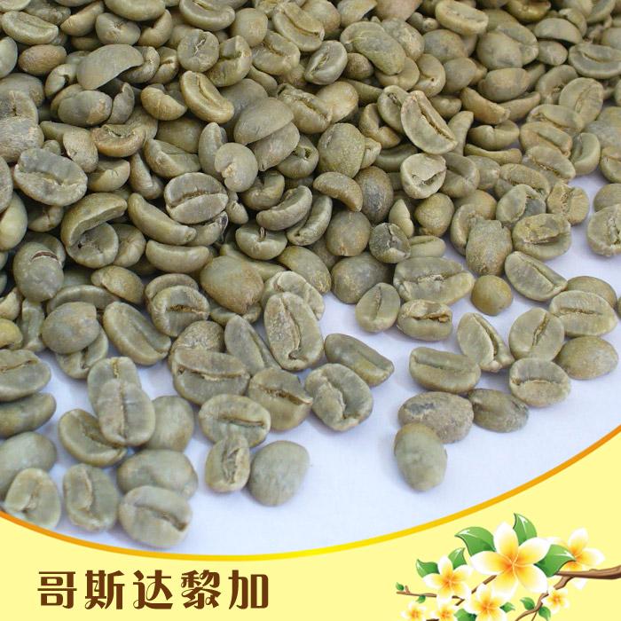 Gourmet coffee beans costa rica shb high altitudes raw coffee beans 500g