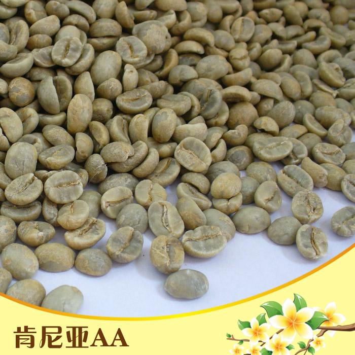 Kenya aa coffee beans arbitraging raw coffee beans 500g