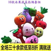 Fruit means even fruit means even fruits and vegetables even a finger plush toy means even parent-child toys