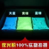 Super bright luminous powder neon powder 500g luminous paint neon paint luminous paint model consumables none radiation
