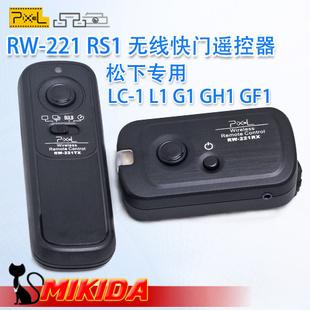 Pixel RW-221/RS1 wireless remote control&wireless shutter release,100M wireless for Panasonic/Leica