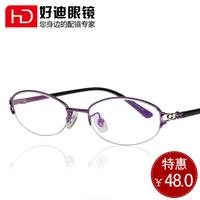 Glasses exquisite women's ultra-light casual eyewear frame purple Wine red box eyeglasses frame 6242