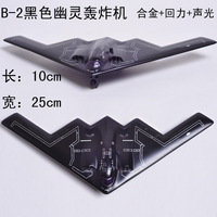 Free shipping Invisible alloy WARRIOR alloy fighter model toy WARRIOR model