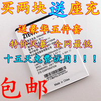 For zte   v987 battery  for zte   u935 battery  for zte   v967s n980 mobile phone original battery charger