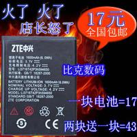 For zte   u807 battery zte u930 battery zte u817 u880f1 u795 v956 mobile phone battery