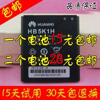 For huawei   c8650 battery u8650 c8810 u8660 u8661 mobile phone original battery t8620 electroplax