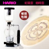 Hario syphon 3 siphonal coffeecakes glass coffee set