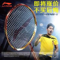 FREE SHIPPING 1 piece lining Badminton Racket  li ning N90II Golden second generation badminton racket raquete