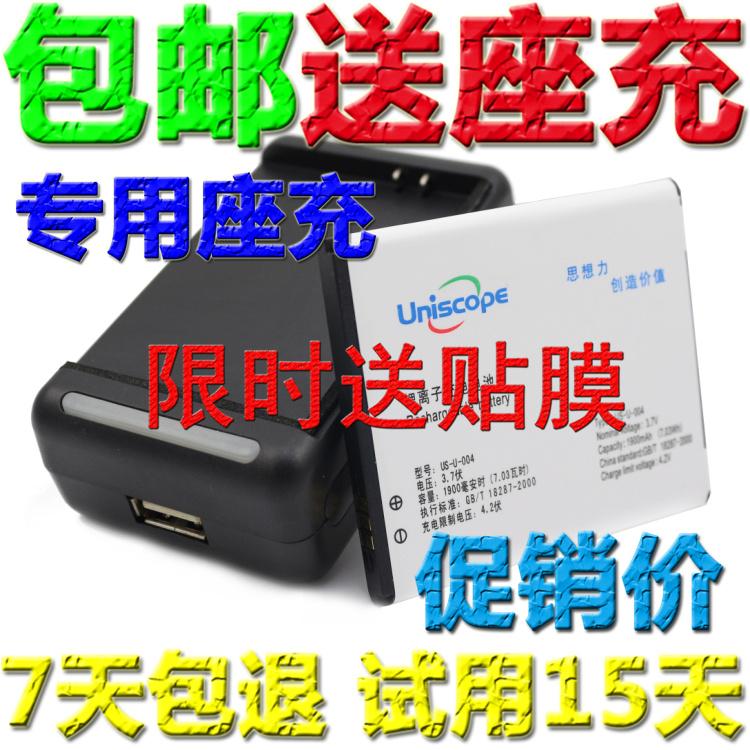 Beautiful Original uniscope small u1203 c battery us-u-004 electroplax mobile phone(China (Mainland))