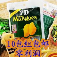 10 bags 7d dried mango 100g 7dmango dry  FREE shipping