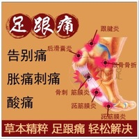 Talalgia stickers bilges painful heel the pain of the sting pain , spur Achillis tendon neuritis , strain yourmuscles fascitis