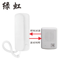 Green dc two-way radio invisible building radio wired intercom doorbell 3207u