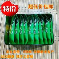 Free Shipping 2013 100g New Spring Green Tea Xinyang Maojian Green Tea before Rain Chinese Green Tea