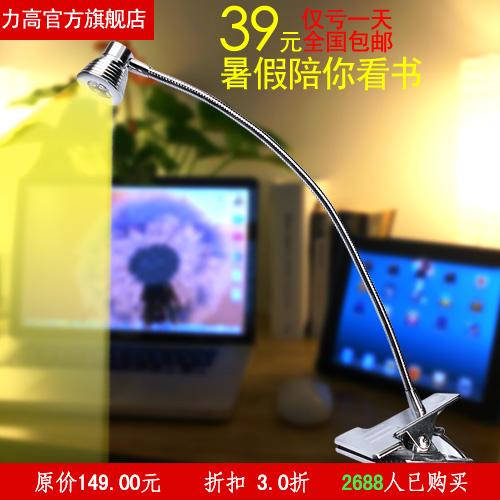 Led table lamp clip eye lamp computer clip lamp fashion lamp(China (Mainland))