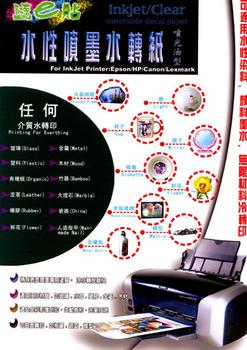 E phototoxity water transfer paper inkjet water transfer paper 10 set