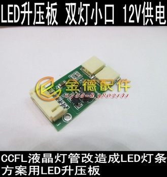 Lcd ccfl lamp led lighting led step-up board microstomia general inverter