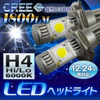 20% off 2013 new H4 led kit Cree 1800 Lm high bright 10 sets per lot whoesales DHL UPS freeshipping TO Germany Japan France USA