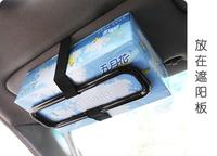 Car tissue box holder hanging paper towel holder car tissue box frame sun-shading board
