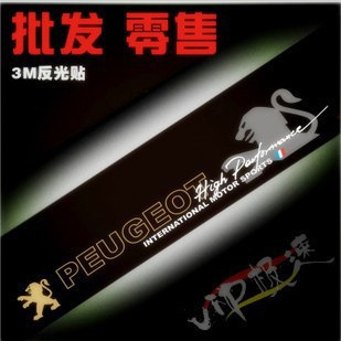 UG_ Peugeot front stop reflective stickers 206 207 307 308 405 508 front stop stickers windshield stickers car stickers(China (Mainland))