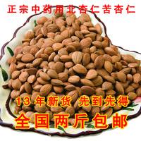 Natural premium north almond medicinal raw almonds 500g