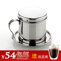 Exquisite stainless steel pot coffee pot vietnam coffee drip pot drabs pot double layer insulated glass