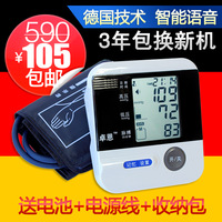 Quality electronic blood pressure meter household upper arm fully-automatic measuring instrument blood pressure device