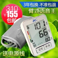 Voice electronic blood pressure meter household type fully-automatic upper arm blood pressure device measuring instrument