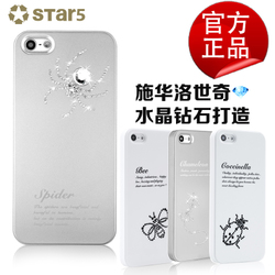 Star5 series  for apple   5 protective case  for iphone   5 phone case mobile phone case shell