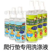 Crawling mat washing liquid 150ml 250ml 2 natural ingredient antibiotic