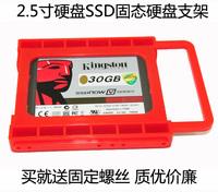 2.5 3.5 hard drive rack 2.5 hard drive ssd solid state hard drive mount 2.5 3.5 hard drive bracket  10pcs/lot free shipping