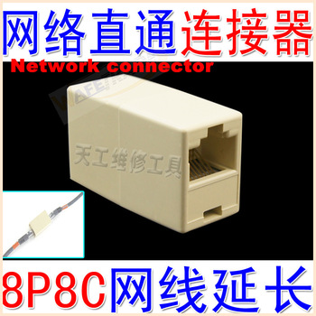 RJ45 cable connector network dual head extension cable for the extension device connector
