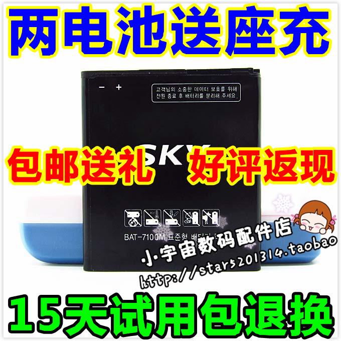 Best Original a800s battery a810s a810k a820l bat-7100m mobile phone battery board(China (Mainland))